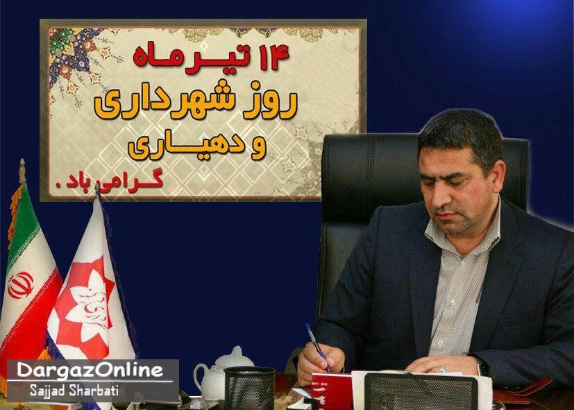 شهردار درگز با صدور پيامی فرا رسيدن ۱۴ تير ماه روز شهرداری و دهياری  را تبريک گفت