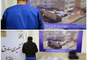 دستگيری سارق حرفه ای وسایل خانه در درگز + عکس