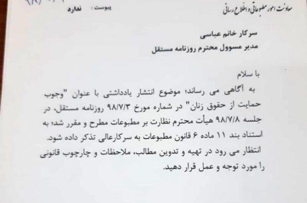 روزنامه مستقل از هیئت نظارت بر مطبوعات تذکر گرفت