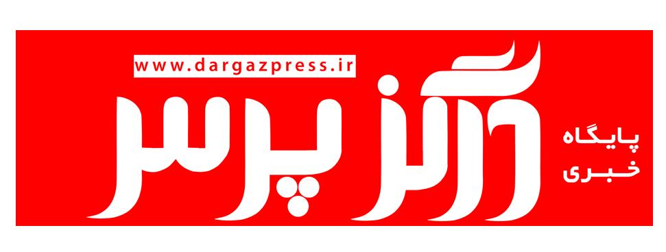 درگز پرس| پایگاه خبری تحلیلی – اخبار شهرستان درگز