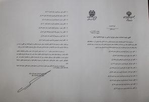 آگهی نتیجه انتخابات مجلس شورای اسلامی در حوزه انتخابیه درگز