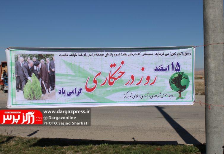 مراسم روز درختکاری به مناسبت ۱۵ اسفند در درگز برگزار شد