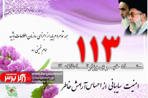 ستاد خبری وزارت اطلاعات ۱۱۳