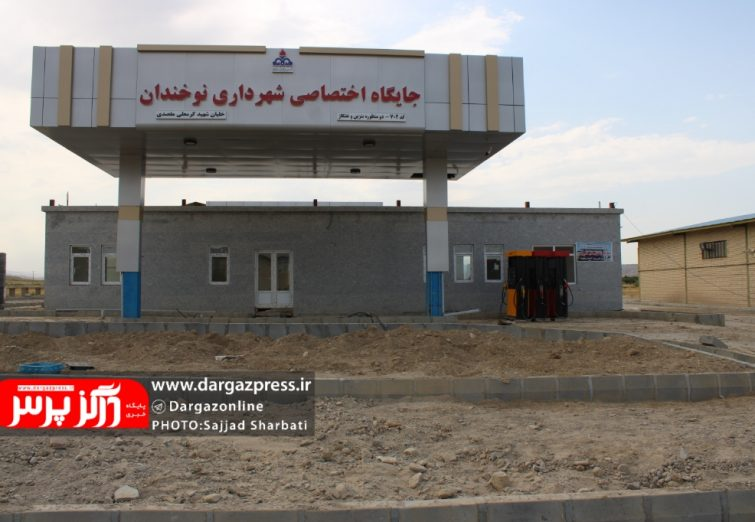 جایگاه بنزین و گازوئیل نوخندان در آستانه ی افتتاح