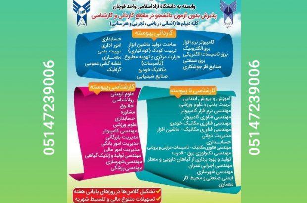 دانشکده فنی و حرفه ای سما قوچان